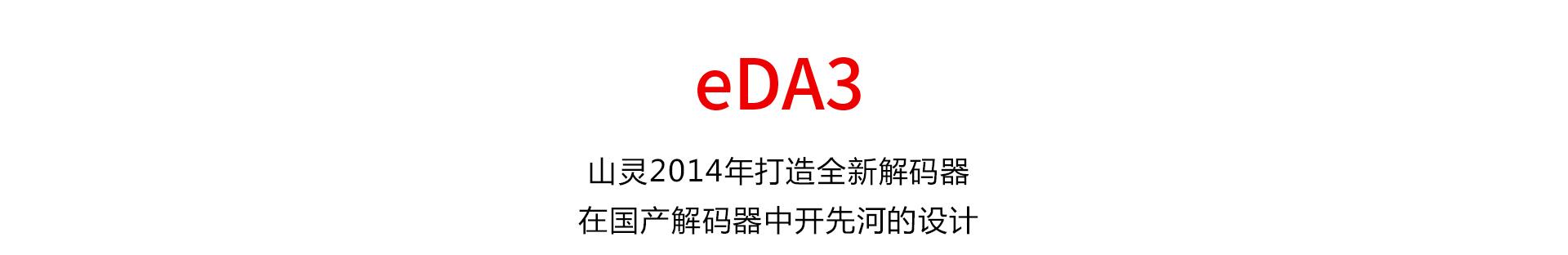 eDA3_01.jpg